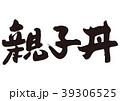 親子丼 筆文字 39306525