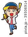 野球を応援する女性のイラスト素材 39306914