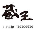 蔵王 筆文字 39309539