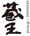 蔵王 筆文字 39309540