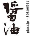 醤油 筆文字 39309541