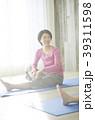 女性 アジア人 スポーツクラブの写真 39311598