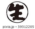 生 文字 筆文字のイラスト 39312205