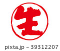 生 文字 筆文字のイラスト 39312207