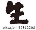 生 文字 筆文字のイラスト 39312208