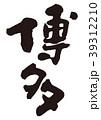 博多 筆文字 39312210