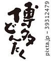 博多どんたく 筆文字 39312479