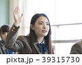 授業 女の子 勉強の写真 39315730