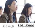 授業 女の子 勉強の写真 39315900
