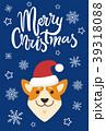 メリー クリスマス わんこのイラスト 39318088