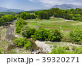 那須連山 那珂川 那須町の写真 39320271