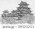 姫路城 39321211