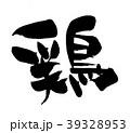 筆文字 習字 毛筆のイラスト 39328953