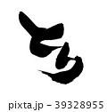 筆文字 習字 毛筆のイラスト 39328955