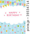 誕生日 バースデー 風船のイラスト 39334714
