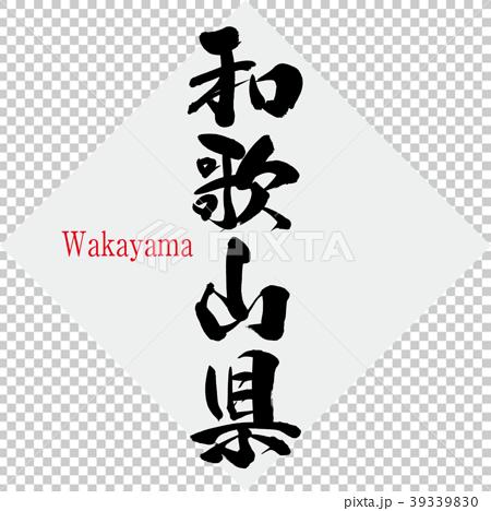 와카야마 현 Wakayama (붓글씨 필기) 39339830