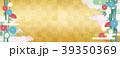 金屏風 豪華絢爛 39350369