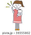 母親 妊婦 ひらめきのイラスト 39355802