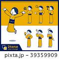 黄色 セット バリエーションのイラスト 39359909