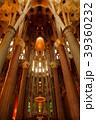 La Sagrada Familia - The Altar 39360232