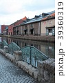 小樽運河(北海道小樽市) 39360319