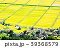 農村 田園風景 田んぼの写真 39368579