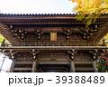 高尾山薬王院 山門 秋の写真 39388489