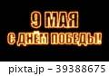 39388675