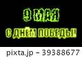 39388677