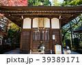 高尾山薬王院 聖天堂 高尾山の写真 39389171