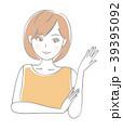 女性 腕 白バックのイラスト 39395092