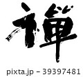 zen 禅 座禅 書道 39397481
