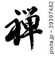 zen 禅 座禅 書道 行書 39397482