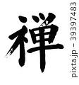zen 禅 座禅 書道 楷書 39397483
