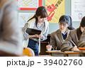 学生 教育 勉強の写真 39402760