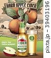 3Dイラスト 広告 りんごのイラスト 39403196