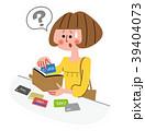 カードがいっぱいの貧乏財布 39404073
