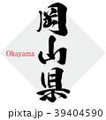 岡山県・Okayama(筆文字・手書き) 39404590