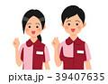 ガッツポーズをするコンビニ店員の男女 39407635