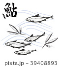 鮎 旬の河魚 39408893