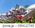 沖縄県 宮古島 宮古空港 39412740