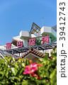 沖縄県 宮古島 宮古空港 39412743
