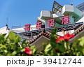 沖縄県 宮古島 宮古空港 39412744