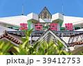 沖縄県 宮古島 宮古空港 39412753
