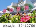 沖縄県 宮古島 宮古空港 39412760