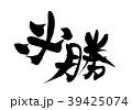筆文字 書道 毛筆のイラスト 39425074