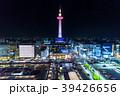 京都 京都タワー 夜景の写真 39426656