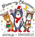 クリスマス トナカイ サンタのイラスト 39430015