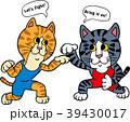 レスリングをする猫 39430017