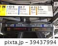 東京圏輸送管理システム(ATOS)表示器(大船駅) 39437994